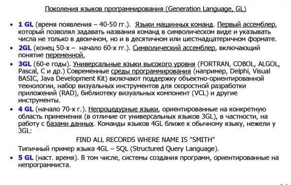 Поколения языков