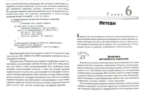 иллюстрация к книге Java