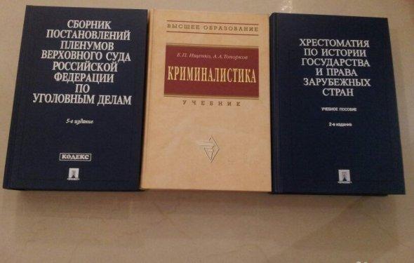 Книги по Юриспруденции. Право