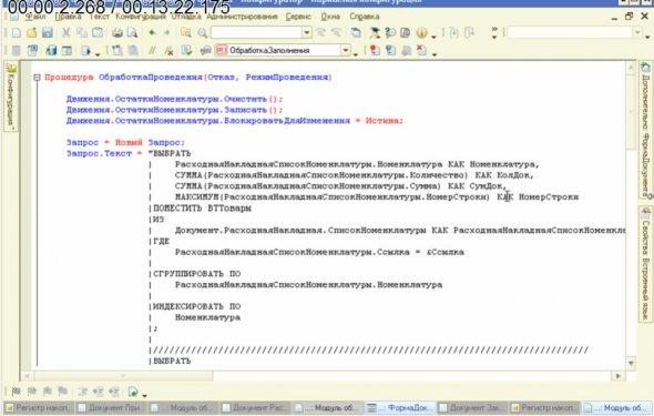 Курсы по программированию 1С