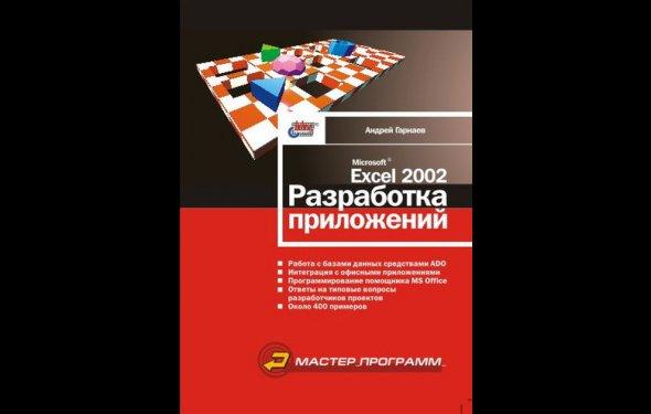 MS Excel 2002: разработка