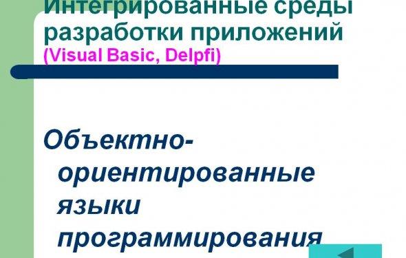 Объектно-ориентированные языки