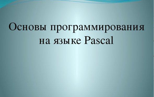 слайда 1 Основы