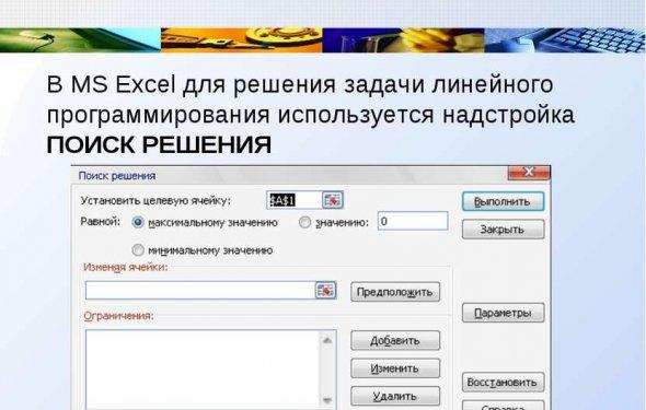 В MS Excel для решения задачи