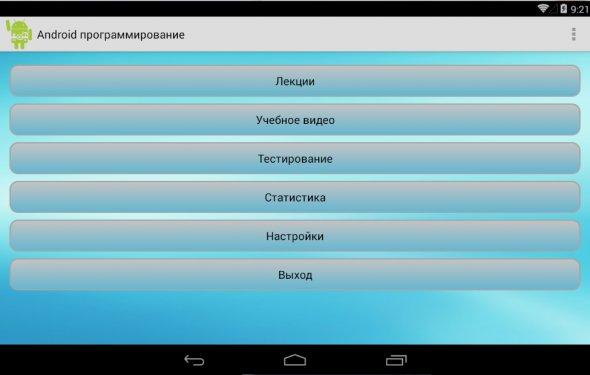 Программирование по Android –