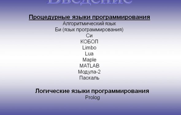 Процедурные языки