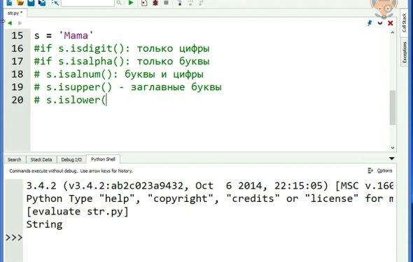 Программирование. Язык Python