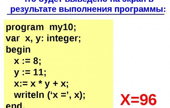 слайда 3 Х=96 Что будет